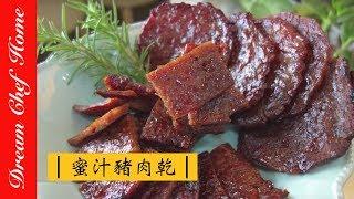 【夢幻廚房在我家】蜜汁豬肉乾,手做天然自製零食,零添加最安心!