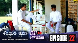 Deweni Inima Fast Forward | Episode 22 08th June 2020 Thumbnail