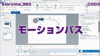 【Storyline360】C003_モーションパス