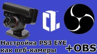 Налаштування PS3 EYE як веб-камери + підключення до OBS