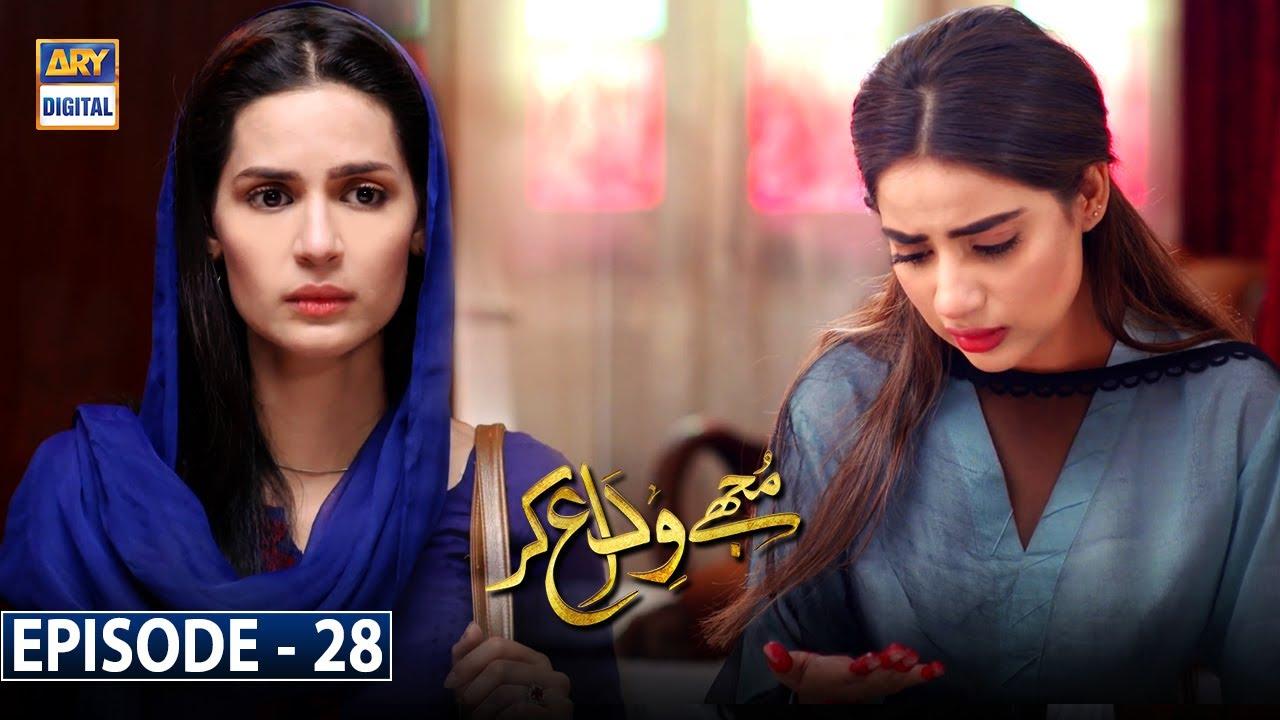 Download Mujhay Vida Kar Episode 28 [Subtitle Eng]   1st July 2021   ARY Digital Drama