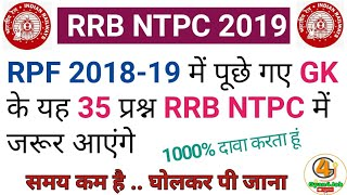 RPF GK Questions | Railway RPF Constable ,SI Gk/Gs| रेलवे पुलिस फोर्स|RPF Exams 2018-2019| Gyan4job