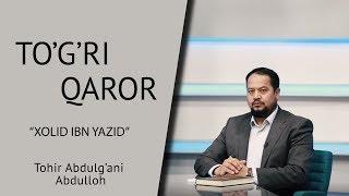 XOLID IBN YAZID / TO'G'RI QAROR