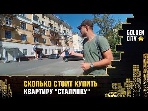 """Сколько стоит купить квартиру """"Сталинку"""" В Электростали?"""