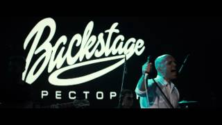 НЕПАРА в Backstage