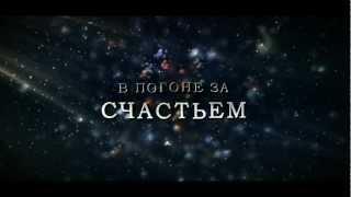 """""""В погоне за счастьем"""" трейлер 2"""