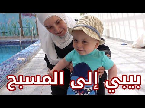 سند فاز على بابا في المسبح !! | شو اللي صار ؟ 😅 - عصومي ووليد - Assomi & Waleed