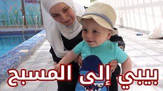 سند فاز على بابا في المسبح !! | شو اللي صار ؟ 😅