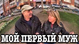 МОЙ ПЕРВЫЙ МУЖ - ЮРКА, ОТЕЦ МОЕГО СЫНА