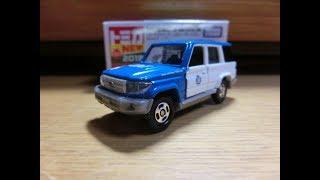 トミカ No.44 トヨタ ランドクルーザー JAFロードサービスカー