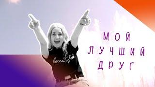 """""""МОЙ ЛУЧШИЙ ДРУГ."""" Вокал -  Патриил."""