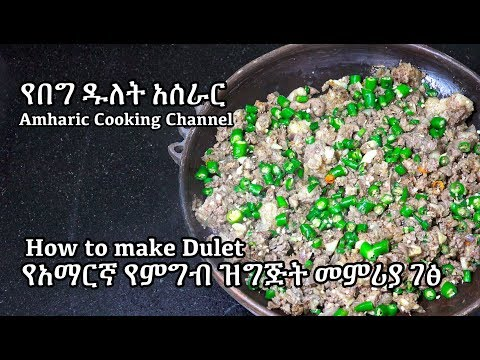 የበግ ዱለት አሰራር – Dulet – Amharic Recipes – Amharic – Ethiopian Food