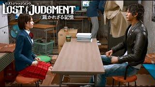 ミステリー研究会【LOST JUDGMENT #4】