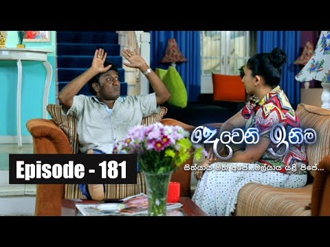 Deweni Inima | Episode 181 16th October 2017