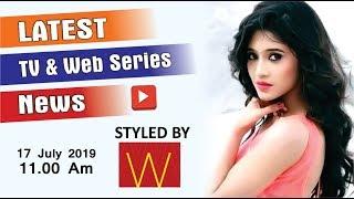 Latest Hindi TV Serial News | Latest Hindi Entertainment News | Nach Baliye 9 | Bigg Boss 13