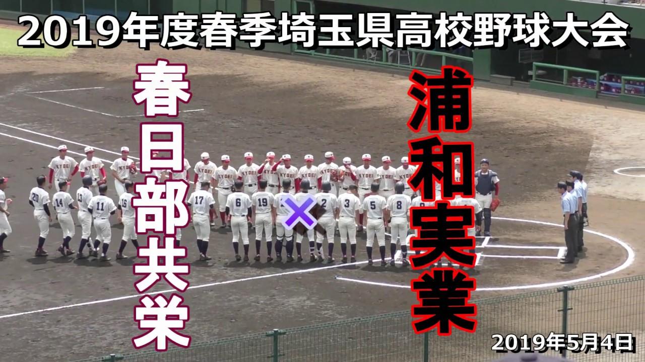 埼玉県 高校野球