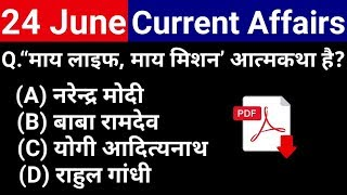 Download 24 June 2019 Current Affairs | Daily Current Affairs | Current Affairs in Hindi - Only Gk Tutor Mp3 and Videos