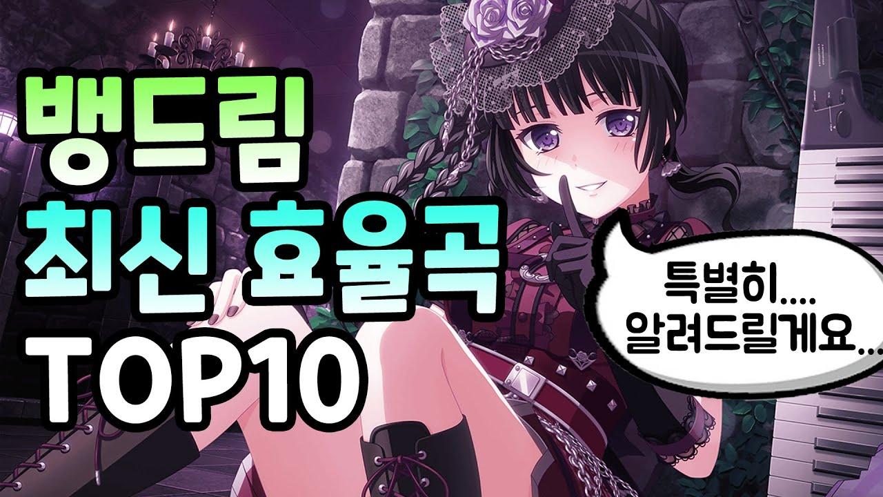 2021년 최신 뱅드림 효율곡 TOP10