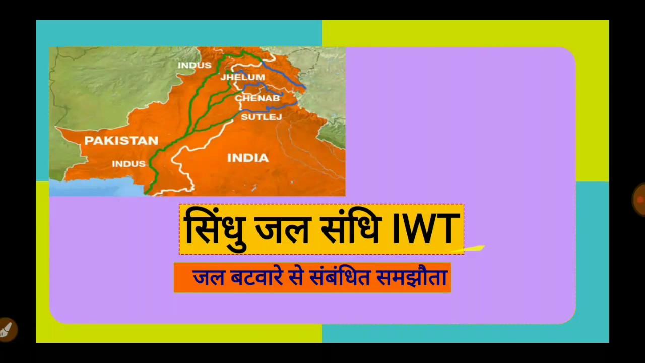 सिंधु जल संधि - जल संबंधित समझौते  | Indus Water Treaty IWT | UPSC/SSC/PCS