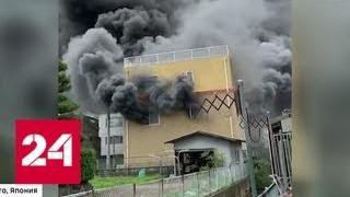 Массовое убийство в Японии: 33 сотрудника студии анимэ сгорели на своих рабочих местах - Россия 24