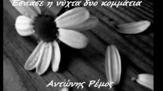 Έσπασε η νύχτα δυο κομμάτια  Ρέμος (new song 2011)  ★★★★