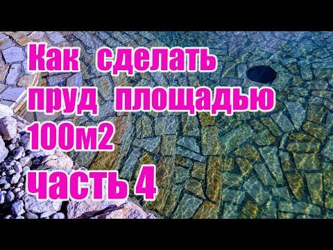 Как сделать пруд площадью 100м2 (1сотка) часть 4