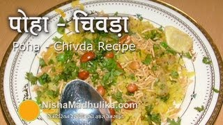 Poha recipe - How to make batata poha - Green Pea Poha recipe -  Batata Poha