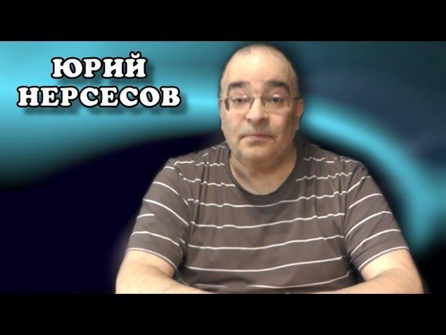 Лицемерие путинской вертикали. Юрий Нерсесов