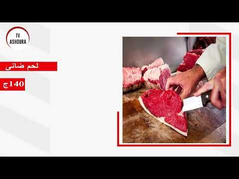 اسعار اللحوم اليوم 25-1-2020