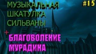 видео Гербовые накидки World of Warcraft