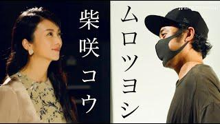【特別対談】柴咲コウがムロツヨシを選んだ理由とは・・