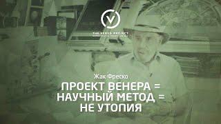 Наука, а не утопия - Жак Фреско - Проект Венера