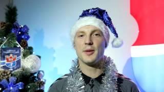 Поздравление игроков БГК им. А.П. Мешкова с Новым годом