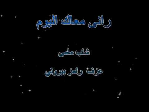 Rani Maak Lyoum - Mami (karaoke) _ راني معاك اليوم - شاب مامي - عزف رامز بيروتي