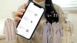 [세로영상] ✨ 같이 코트 구경해요! / 키작녀 코트 …