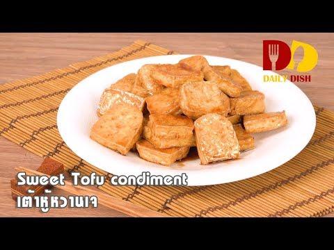 Sweet Tofu (Vegan) | Thai Food | เต้าหู้หวานเจ - วันที่ 15 Jan 2019