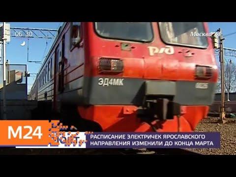 Расписание электричек Ярославского направления изменили до конца марта - Москва 24