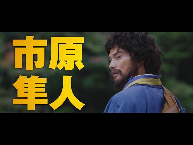 映画『喝風太郎!!』予告編