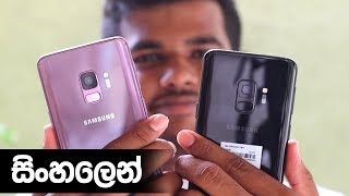 Samsung Galaxy S9 Full Review | Sri Lanka සිංහලෙන්