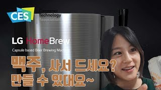 [CES2019] 집에서 수제맥주 만든대요 : LG 홈…