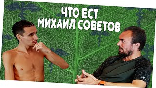 Что ест Михаил Советов Большое интервью