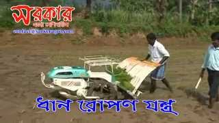 Rice Transplanter Machine