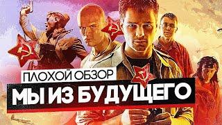 Фильм МЫ ИЗ БУДУЩЕГО | ПЛОХОЙ ОБЗОР