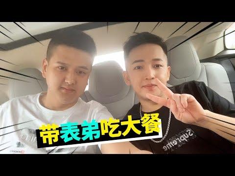 老撕鸡vlog17:和表弟去吃正宗的上海本帮菜,第一次尝试就被征服了