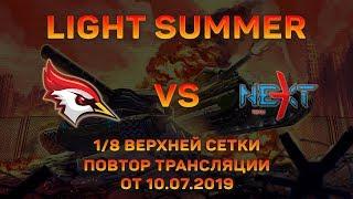WoodyS vs Next  Light Summer 1/8 верхней сетки. 10.07.2019