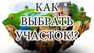 видео Основные документы для продажи дома с участком земли