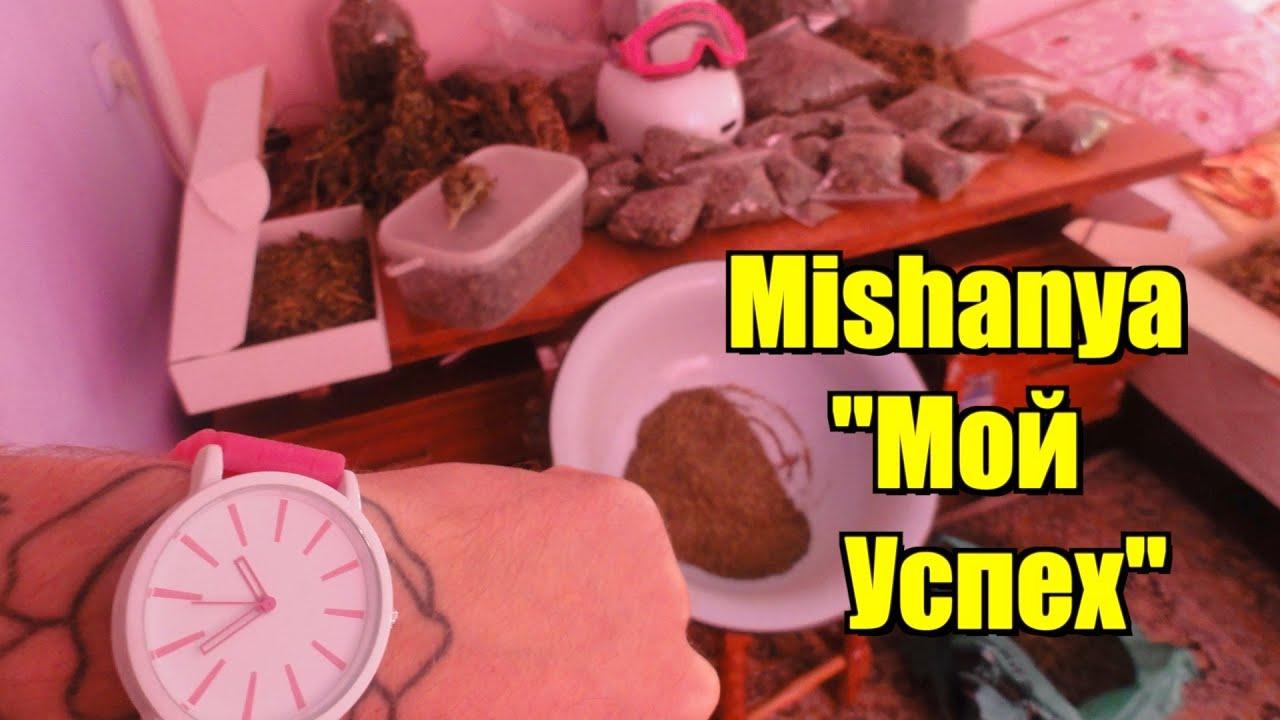 Mishanya Ogorodnik - Мой Успех ( Music Video )