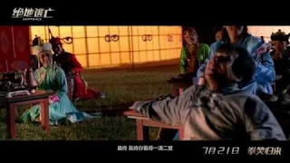 "Movie ""Skiptrace"" exposed Mongolian style cover fragment Jackie sing cry Adele"