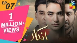 Inkaar Episode #07 HUM TV Drama 22 April 2019