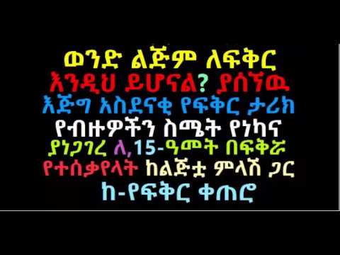 Amazing love story of an ethiopian man who loved a girl for 15 years